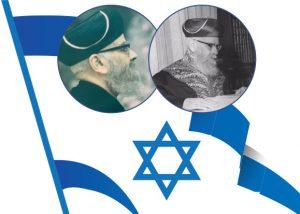 """הרב יצחק נסים זצ""""ל הראשון לציון והרב הראשי לישראל"""