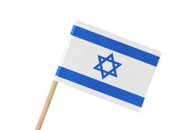 ישראל/ה לפני הכל