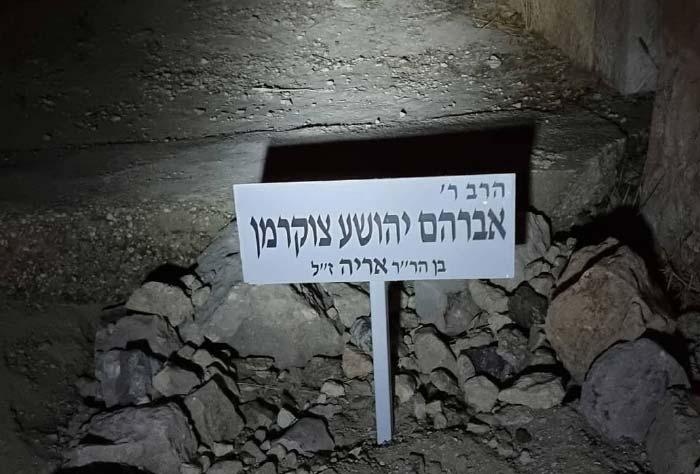 הר באברהם יהושע צוקרמן קבר